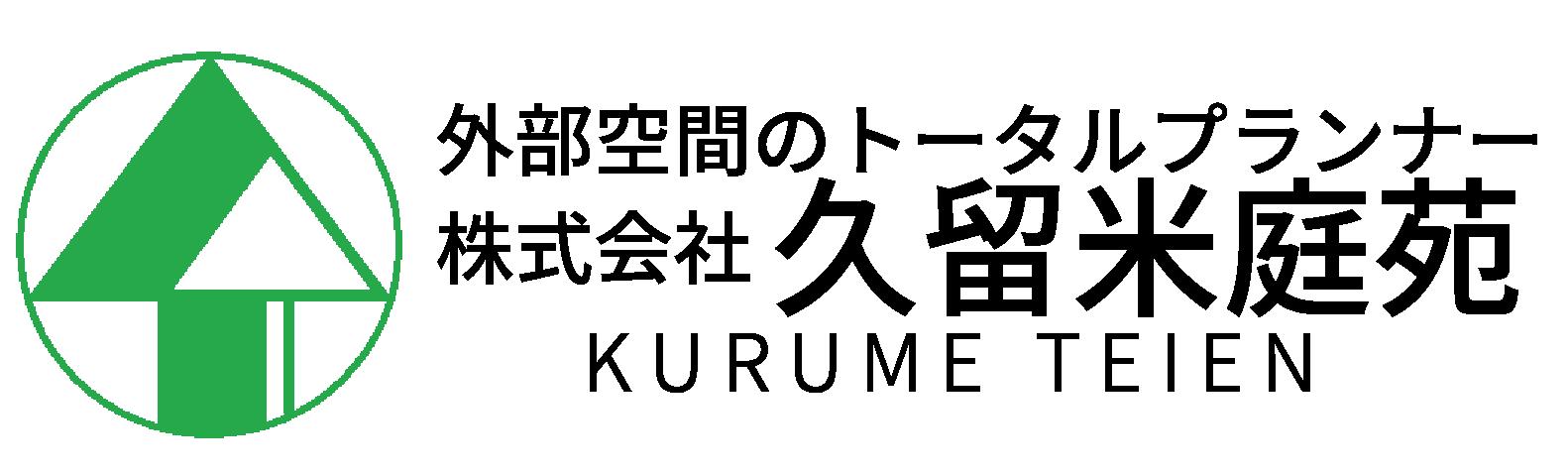 【公式】久留米庭苑(エクステリア・ガーデニング・外構・造園・外部空間のトータルプランナー)
